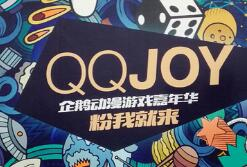 QQJOY打造符合青年人口味的动漫游戏嘉年华