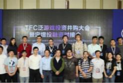 2016TFC泛游戏投资并购大会暨定增投融资对接会圆满结束 9大优秀路演团队曝光