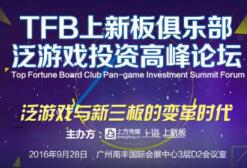 TFB上新板俱乐部泛游戏投资高峰论坛精彩盘点