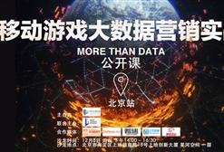 """移动游戏大数据营销实战 """"More than Data """"公开课 - 北京站"""