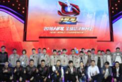 英雄互娱2016HPL全球总决赛H2圆满落幕 多款重磅新游发布