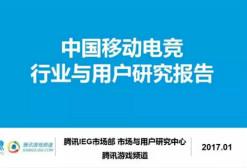 《中国移动电竞行业与用户研究报告》发布