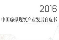 中国虚拟现实产业联盟发布2016年VR白皮书