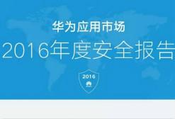 华为应用市场2016年度安全报告