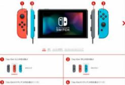 多色可选!日本玩家可定制Switch配件