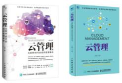 《云管理2.0》联合出版仪式在京召开 众多互联网思想大咖成为联合出版人