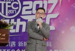 2017TFC:QQ浏览器郑磊 QQ浏览器助力HTML5游戏