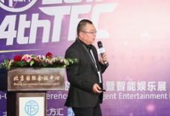 2017TFC:赛派科技张爱军 HTML5互动小说内容平台