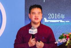 2017TFC:白鲸社区魏方丹 泛娱乐出海新时代和新趋势