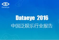 DataEye&S+《2016年中国泛娱乐行业报告》