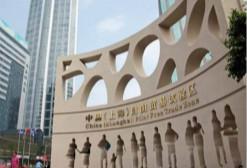 上海自贸区率先放开文化艺术品3C认证