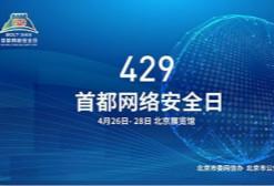 """""""4-29首都网络安全日""""之政府与网络安全论坛"""