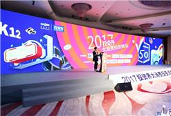助推消费升级 2017年投资界大消费投资峰会圆满谢幕