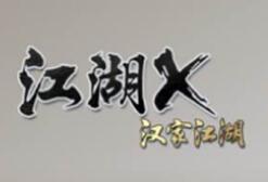 《江湖X:汉家江湖》正本清源的武侠类手游佳作