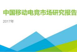 艾瑞咨询:2017年中国移动电竞行业报告