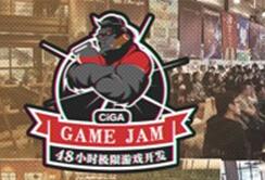 创梦天地将承办Game Jam  向全球征集独立游戏