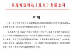 乐视官方辟谣 拟对赌出售股权为不实报道