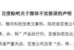 传百度贴吧将被关停 官方发表声明称报道严重失实