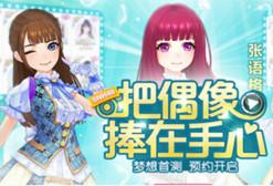 SNH48正版授权 富春股份《星梦学院》手游火爆开测