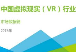 艾瑞咨询:中国虚拟现实(VR)行业研究报告 —市场数据篇