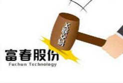 深交所问询富春股份 疑为旗下游戏子公司关联交易问题