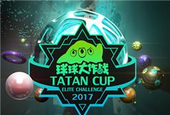 2017《球球大作战》塔坦杯精英挑战赛 明日激战长沙