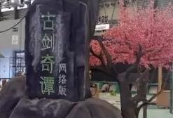 2017ChinaJoy展台曝光大比拼