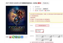 扎心了,暴雪迷:2017 VGL 暴雪游戏音乐会北京站9月16日演出门票已售罄!