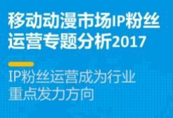 2017移动动漫市场IP粉丝运营:共建IP泛娱乐产业链