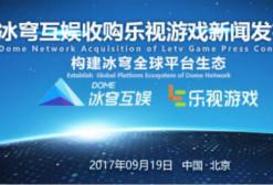 构建全球生态平台又添生力军:冰穹互娱收购乐视游戏发布会在京举行