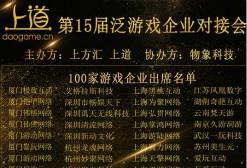 【劲爆】上道第15届泛游戏对接会 100家泛游戏企业出席名单曝光