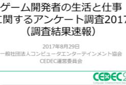 2017年日本游戏开发者的生活与工作调查报告