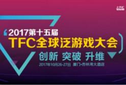 第十五届TFC全球泛游戏大会:参会出行及酒店餐饮官方指南