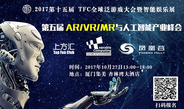 """""""10•27""""精彩绽放 大咖齐聚TFC第五届AR/VR/MR与人工智能产业峰会全力助推行业"""