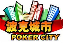 波克城市携新游《爆炒江湖》亮相2017第十五届TFC大会