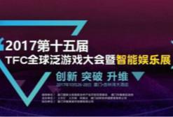 上海云盾携手TFC,并举全球泛游戏大会