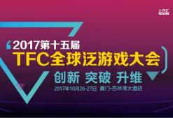 最具干货的泛游戏盛会 2017厦门TFC大会七大议程首次曝光