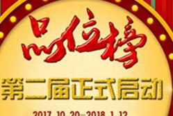 群英荟萃共襄盛会 第二届【品味榜】正式开启