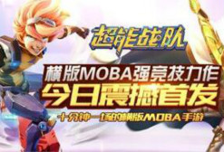 突出重围豪取金翊奖,这款横版MOBA手游《超能战队》是怎么做到的?