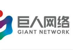 巨人网络8.2亿元收购P2P公司旺金金融51%股权