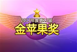 """见证荣耀 2017年度第13届""""金苹果奖""""评选正式开启"""