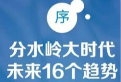 腾讯发布95页重磅报告:中国互联网未来5年的趋势是这样的!