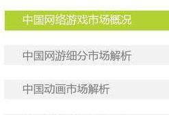 Q3中国互动娱乐数据报告:移动游戏市场规模达417亿 同比增63.8%