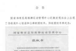 """国家体育总局棋牌管理中心发布""""授权遭伪造""""重要公告"""