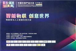 直击中国文创产业大会·天河峰会 泛娱乐数字内容分论坛精彩观点汇集