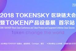 TOKENSKY区块链大会暨产品设备展 2018年3月在首尔召开