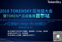 2018TokenSky区块链大会首尔站 早鸟价:为期7天门票限时抢购