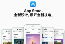 苹果在App Store中加入免费试用 试过再付钱
