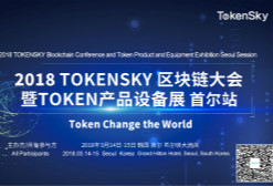 视频丨TOKENSKY Token Change The World