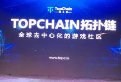 BlockHot区块链游轮活动收官在即,TopChain震撼亮相惊艳全场!